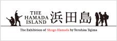 THE HAMADA ISLAND - 浜田島